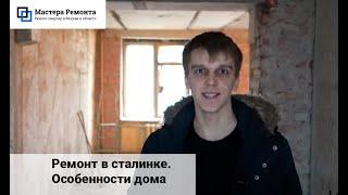 Ремонт в сталинке. Особенности дома