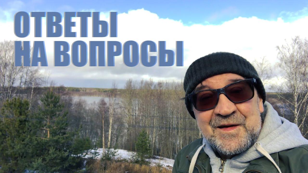 Юрий Шевчук: Ответы на вопросы (часть 3) | о жизни, музыке, книгах и о многом другом
