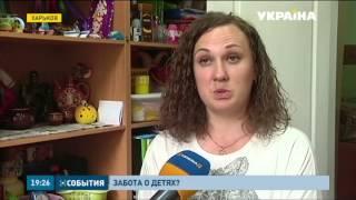 В Харькове бьют тревогу родители детей с нарушениями зрения