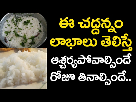 AMAZING Benefits of Chaddannam | Rice Cooked a Day Before | Best Health Tips | VTube Telugu