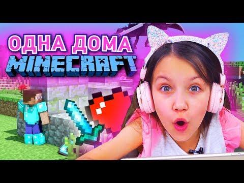 ОДИН ДОМА в Minecraft Летсплей Вики Шоу