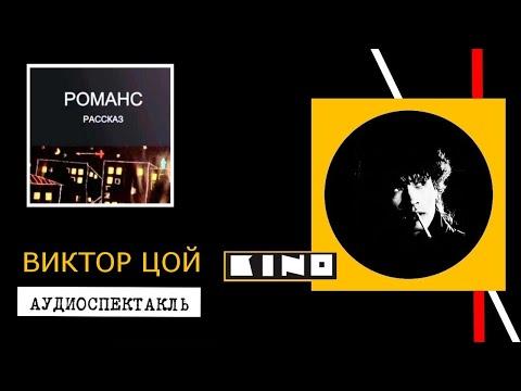 Виктор Цой.Романс.Аудиоспектакль