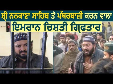 Breaking: Pakistan में Nankana Sahib Gurudwara पर पथरबाज़ी करने वाला Imran Chisty गिरफ्तार