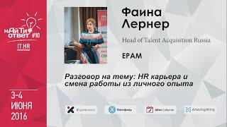 видео HR-аналитика: путь к эффективному управлению