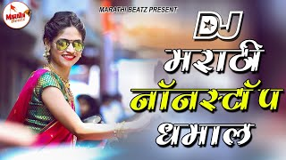 नॉनस्टॉप मराठी डिजे धमाल | Nonstop Marathi Dj Song 2019 Dj Marathi Nonstop Song 2019 | Marathi Beatz