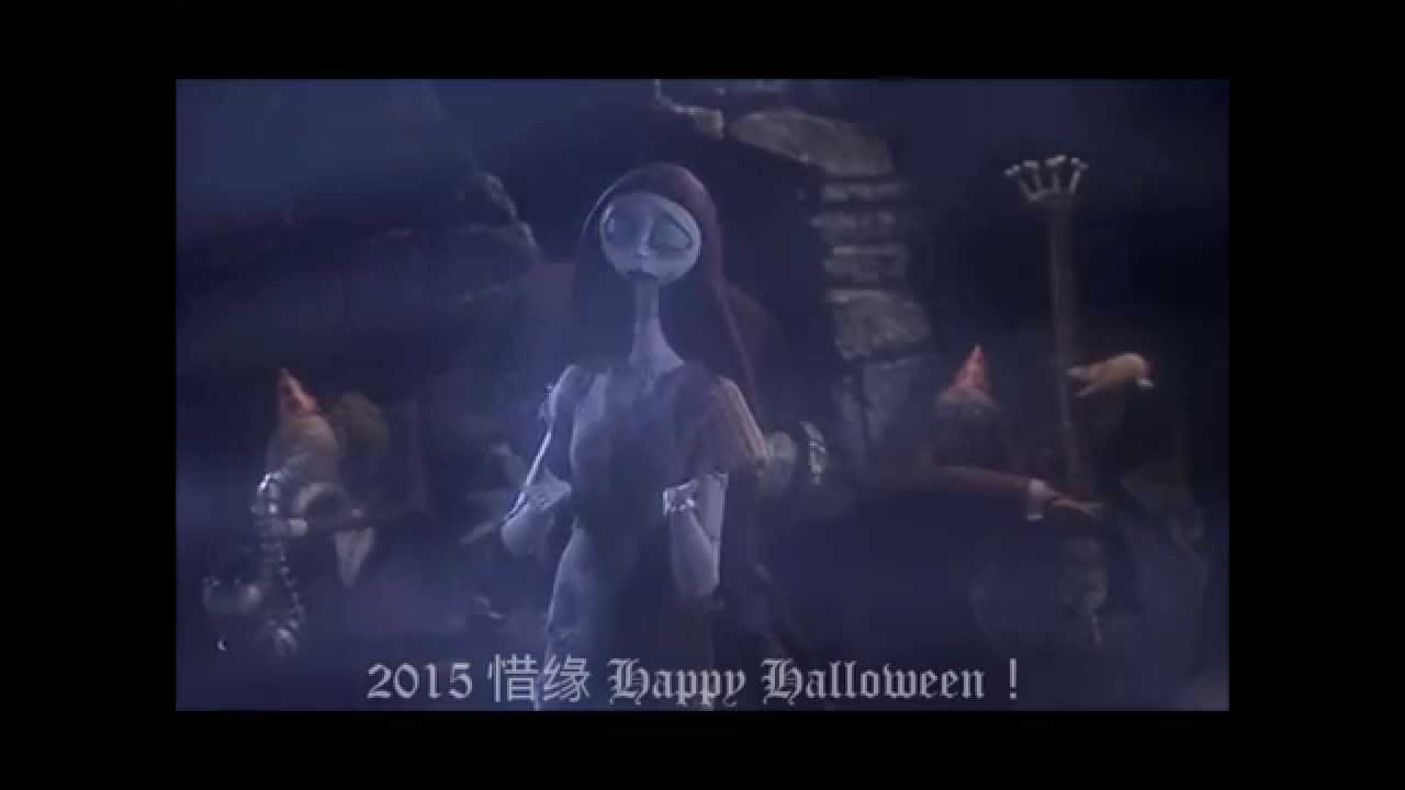 Happy Halloween! The Nightmare Before Christmas - Sally's Song ...