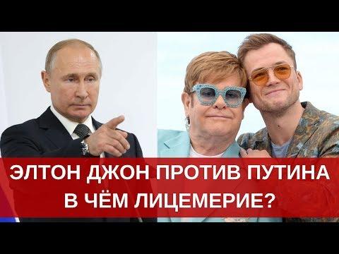 Элтон Джон против Путина. В чём суть лицемерия?