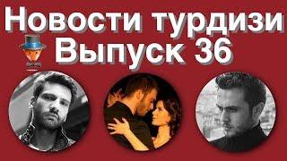 Новости турдизи  Выпуск 36