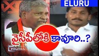 Special Story on Kavuri Sambasiva Rao Future Politics | BACKDOOR Politics | Mahaa News