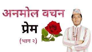 प्रेम ॥ अनमोल बचन,anmol bacha,महान वाणी,mahan bani,nepali anmol vachan,nepali quotes.