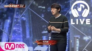 [슈퍼스타K7 LIVE] 이지희 - SOFA 150827 EP.2