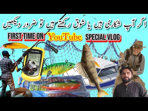 Fish Hunting Equipment I Fish Catching Accessories& Complete Information I Karachi Fishing Store