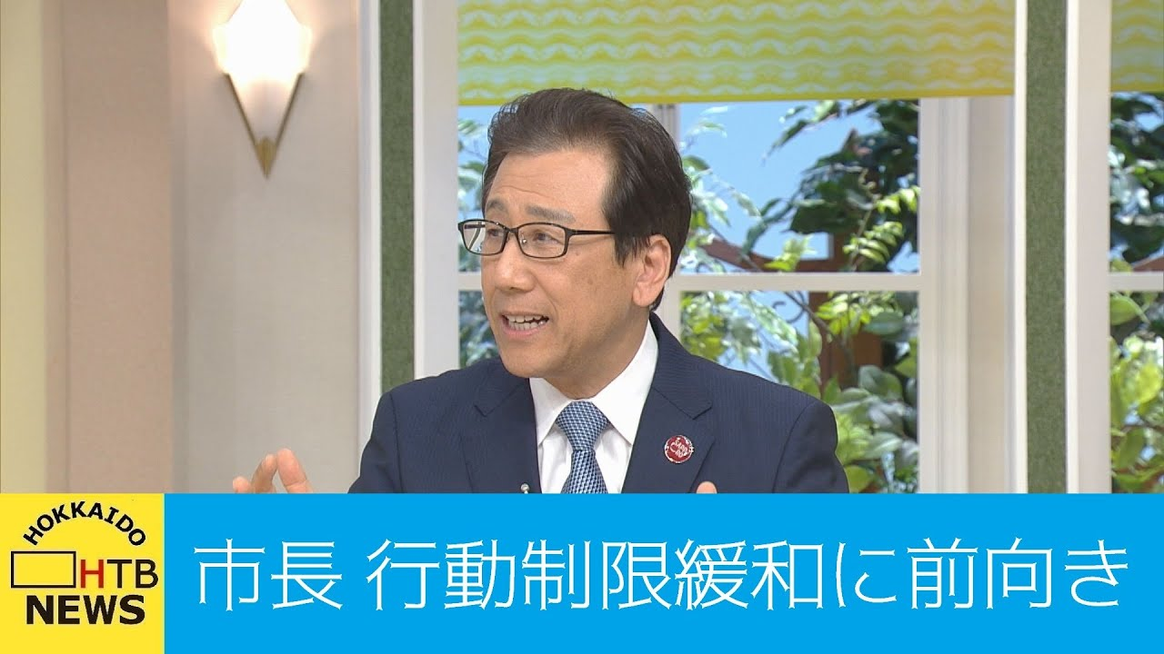 北海道 札幌市 秋元市長 ワクチン行動制限緩和に前向き