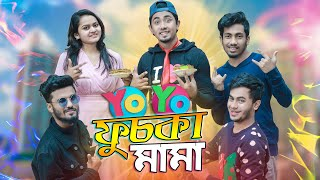 Yo Yo ফুচকা মামা || Yo Yo Fuchka Mama || Bangla Funny Video || Zan Zamin