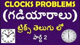 Reasoing Clock Problems shortcuts In Telugu | rrb group d, alp,technician  | ssc | postal exams