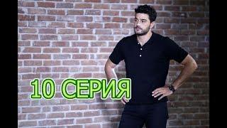 Пятно описание 10 серии турецкого сериала на русском языке, дата выхода