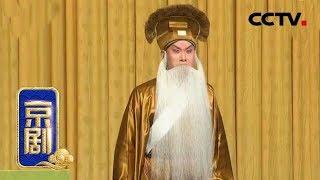 《中国京剧像音像集萃》 20190521 京剧《搜孤救孤》| CCTV戏曲