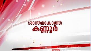 Kannur Politics, CPM RSS ready for talk |Agenda 8 jan 2016