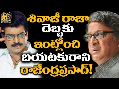 Actor Rajendra Prasad Goes Missing ! | Telugu Gossips | Tollywood Boxoffice TV