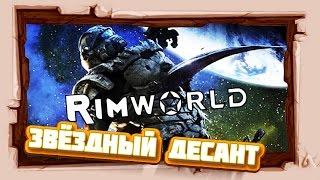 САМОЕ ЭПИЧНОЕ ВЫЖИВАНИЕ #RIMWORLD 😊  Звездный Десант: Вторжение