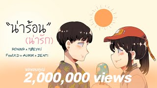 PONWP x  TØEYKÍ - น่าร้อน (น่ารัก) feat.KD, AUMM, ZENTI【Official Audio】