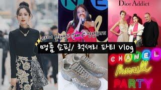 [Eng] 명품 쇼핑/ 럭셔리 파티 Vlog (나는야 …