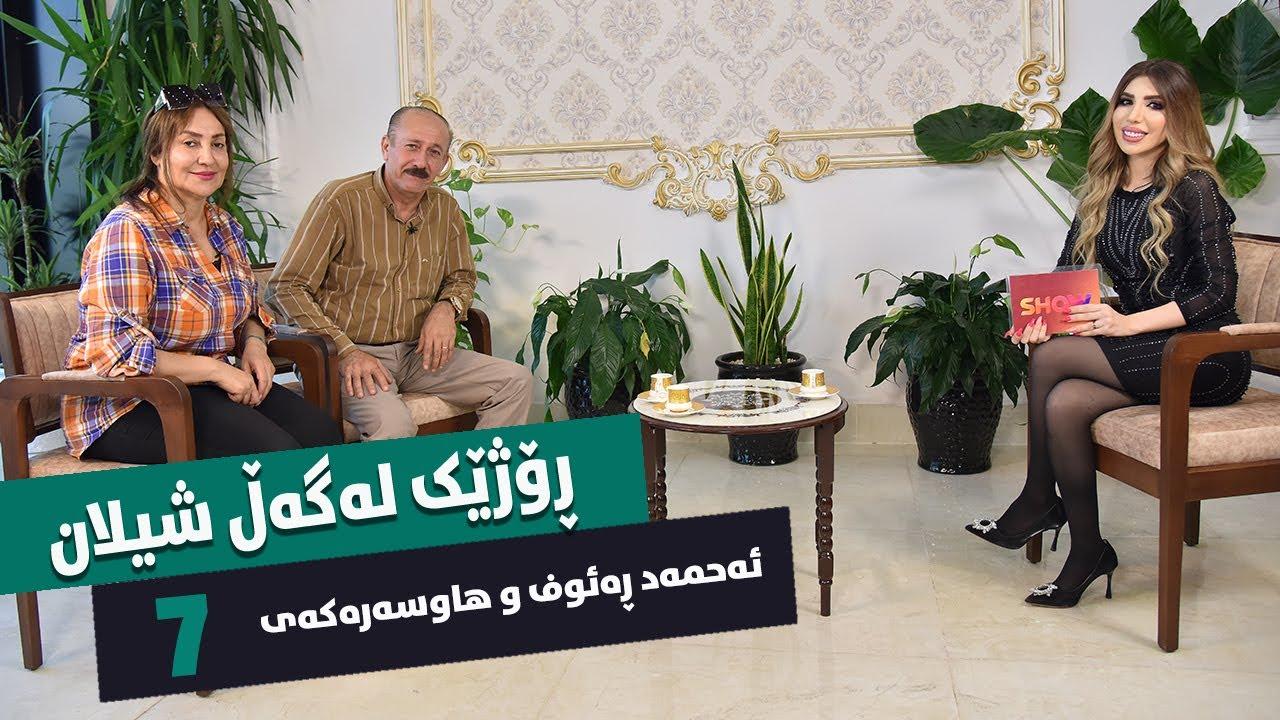 Rozhek Lagal Shilan - Ahmad Rauf u hawsarakay- Alqay 7