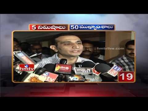 Pawan Kalyan To Start Padayatra Soon | Tollywood Stars Drugs links | 50 Headlines In 5 Minutes |HMTV