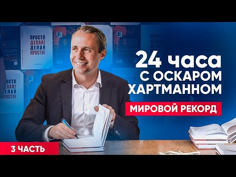 БЕЗ КУПЮР. Мировой рекорд. 24 часа с Оскаром Хартманном. Часть 3