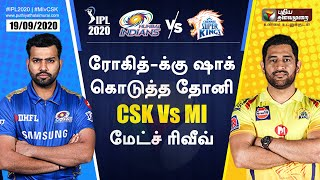 ரோகித்-க்கு ஷாக் கொடுத்த தோனி: CSK Vs MI மேட்ச் ரிவீவ் | MIvCSK | IPL2020 | MSDhoni | MI | CSK |
