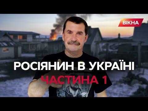 Что думают россияне из глубинки об Украине | Виноградов в Украине | Труднощі перекладу