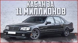Mercedes-Benz W140 / Кабан За 11.000.000 Рублей! (Весёлые Объявления - Auto.Ru)