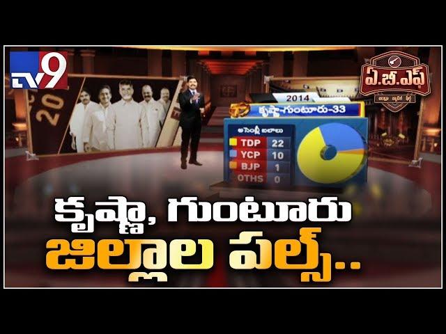 AP Election 2019 : Pre-poll Pulse of Guntur-Krishna districts - TV9