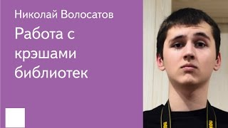 010. Работа с крэшами библиотек – Николай Волосатов