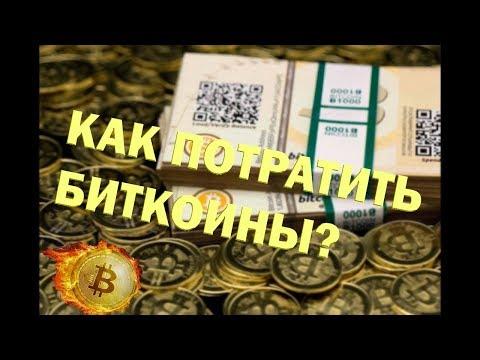 10 способов потратить Bitcoin