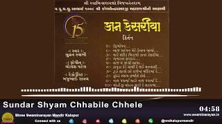 Sundar Shyam Chhabile Chhele
