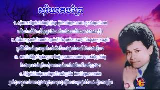 Sorriya kong prey (by keo sarat)