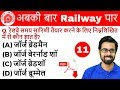 9:30 AM - Railway Crash Course | Current Affairs by Bhunesh Sir | Day #11