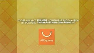 СУПЕР ЧАСЫ ОТ KINGNUOS.МОЯ ПЕРВАЯ РАСПАКОВКА В ПРОСТОРЫ YouTube/AliExpress/Joom/Pandao
