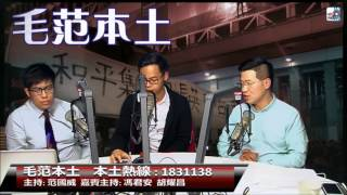 20-2-2017 毛范本土 - 香港應該減少大陸移民配額 主持:范國威;嘉賓主持:馮君安、胡耀昌 二