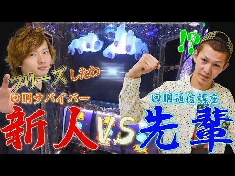 回胴の達人×2 vol.30