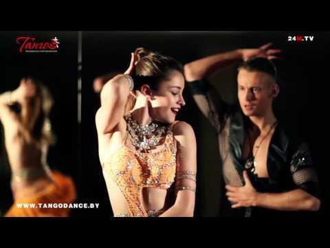 """Бальные танцы в Минске. Клуб """"Танго"""""""