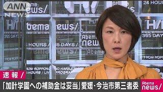学校法人「加計学園」の獣医学部新設を巡って、愛媛県今治市の第三者委...