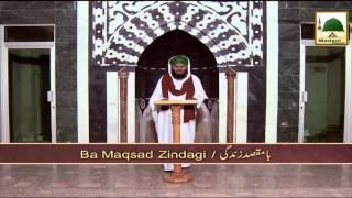 Ba Maqsad Zindagi Ep#43 - Lambi Umeedain