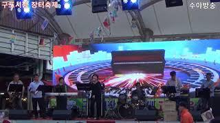 [수야방송] 구포시장 장터축제 보컬그룹공연 (6인조)