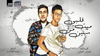 مهرجان اه تعبت بموت اوي ( قلبي ميت من سنين ) احمد عبده و زياد وائل - توزيع زيزو المايسترو