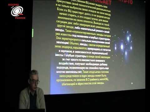А.Б. Петухов. Поиск внеземных цивилизаций - программа SETI