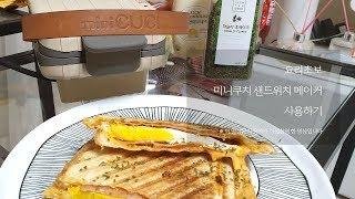[실제리뷰] 요리초보 햄치즈 샌드위치 만들기