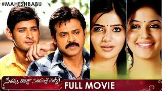 Seethamma Vakitlo Sirimalle Chettu Telugu Full Movie | Mahesh Babu | Venkatesh | Samantha | SVSC