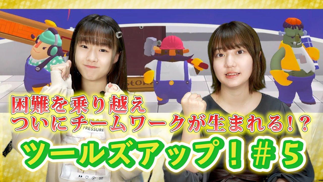 ツールズアップ#5/新井愛瞳&新倉愛海